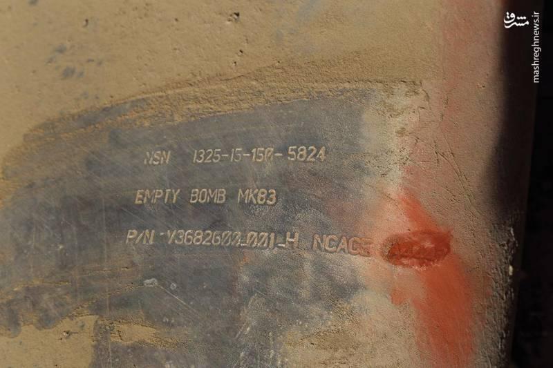 بقایای مربوط به بمب سری مارک ساخت ایتالیا که در یک حمله در سعده یمن به سال ۲۰۱۵ استفاده شده