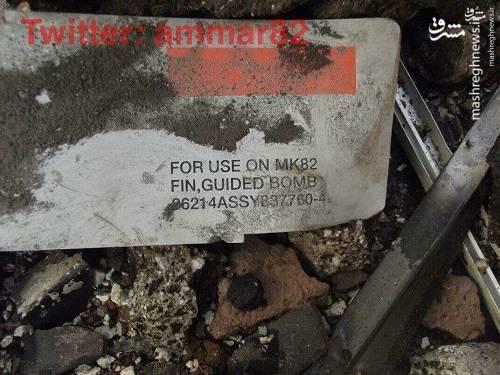 بقایای مربوط به کیت هدایت نصب شده  بر روی بمب مارک ۸۲ - مربوط به کشتار مهر ماه ۹۵