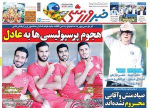 عکس/ روزنامههای ورزشی دوشنبه ۲۲ مرداد