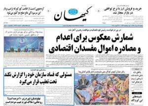 عکس/ صفحه نخست روزنامههای دوشنبه ۲۲مرداد