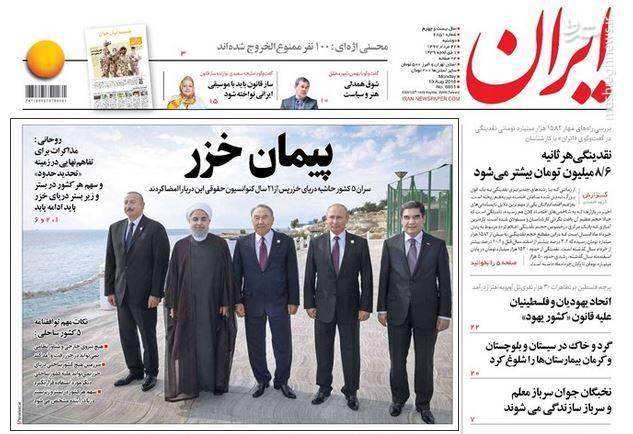 ایران: پیمان خزر