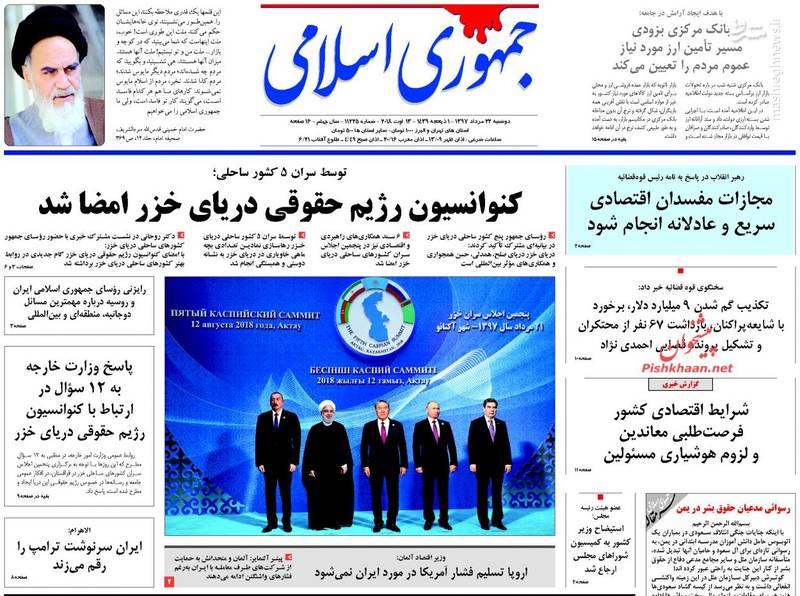 جمهوری اسلامی: کنوانسیون رژیم حقوقی دریایخزر امضا شد