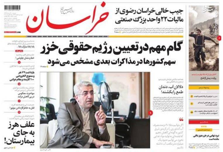 خراسان: گام مهم در تعیین رژیم حقوقی خزر