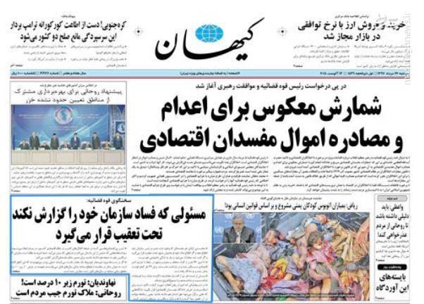 کیهان: شمارش معکوس برای اعدام و مصادره اموال مفسدان اقتصادی