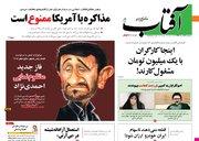 فیاض زاهد: ایران روح برجام را نقض کرده است!/ آرمان: دولت روحانی پیر و کرخت است/ به برجام پایبند باشید تا دموکراتها بیایند!