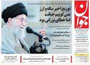 عکس/ صفحه نخست روزنامههای سهشنبه ۲۳مرداد