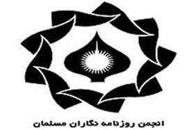 زمان برگزاری مجمع سالانه انجمن روزنامه نگاران مسلمان