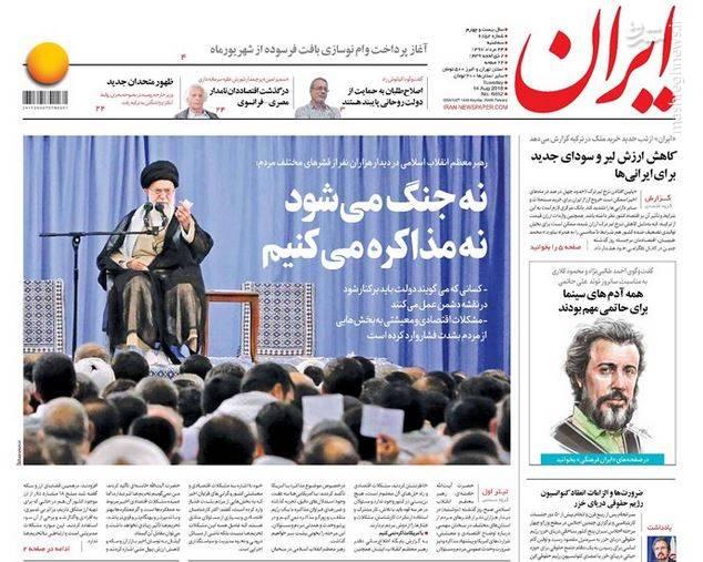 ایران: نه جنگ میشود نه مذاکره میکنیم
