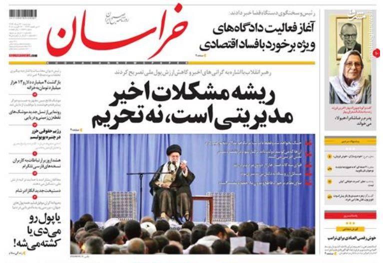 خراسان: ریشه مشکلات اخیر مدیریتی است، نه تحریم