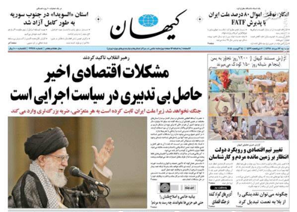 کیهان: مشکلات اقتصادی اخیر حاصل بیتدبیری در سیاست اجرایی است