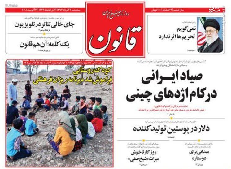 قانون: صیاد ایرانی در کام اژدهای چینی