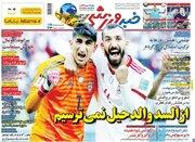 عکس/ روزنامههای ورزشی چهارشنبه ۲۴ مرداد