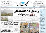 عکس/صفحه نخست روزنامههای چهارشنبه ۲۴ مرداد