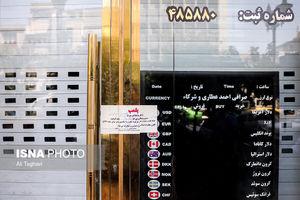 عکس/ حال و هوای بازار ارز تهران