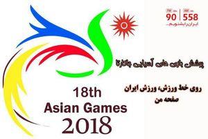 بازیهای آسیایی جاکارتا