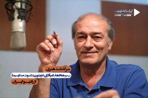 سرگذشت هنری مرحوم محمد عبادی از رادیو ایران
