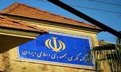 کنسولگری ایران در اربیل عراق