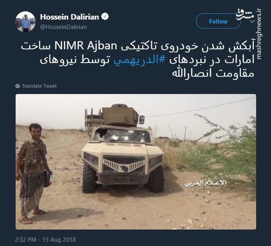 آبکش شدن خودرو تاکتیکی امارات توسط نیروهای یمن +عکس