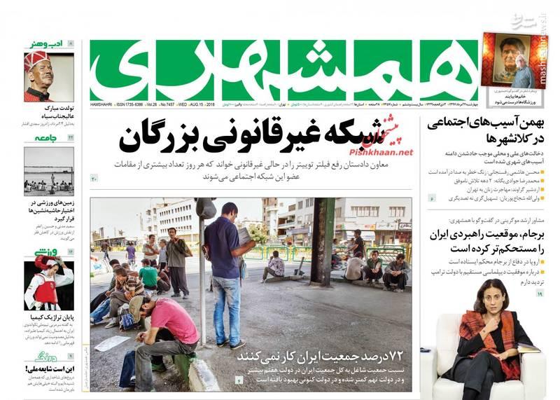 همشهری: شبکه غیر قانونی بزرگان
