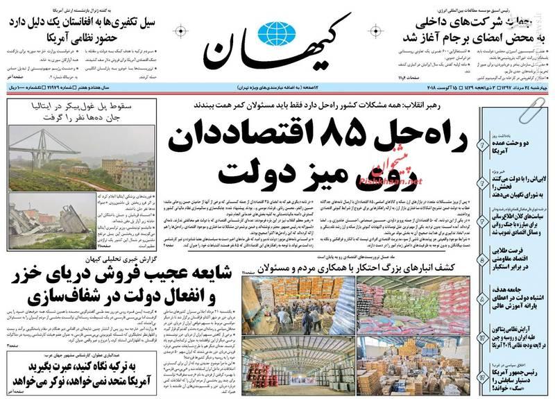 کیهان: راه حل ۸۵اقتصاددان روی میز دولت