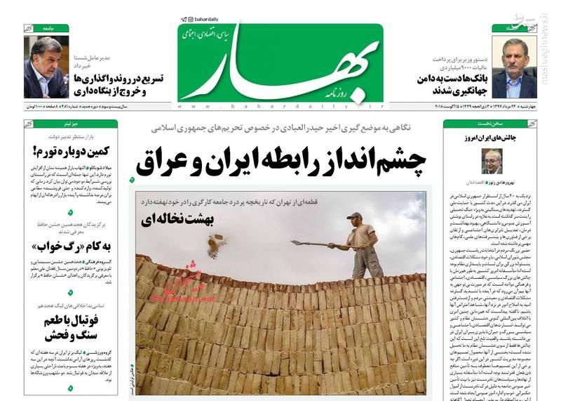 بهار: چشم انداز رابطه ایران و عراق