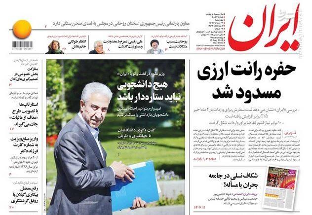 ایران: حفره رانت ارزی مسدود شد