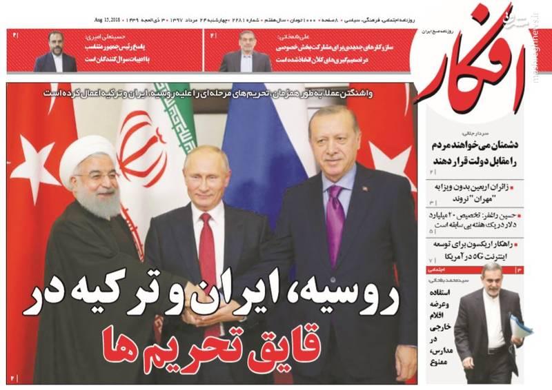 افکار: روسیه، ایران و ترکیه در قایق تحریمها