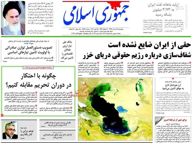 جمهوری اسلامی: حقی از ایران ضایع نشده است؛ شفافسازی درباره رژیم حقوقی دریای خزر