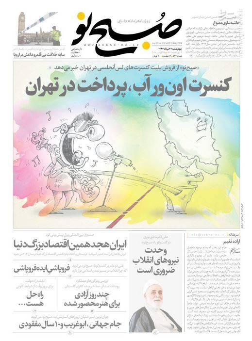 صبح نو: کنسرت اونور آب، پرداخت در تهران