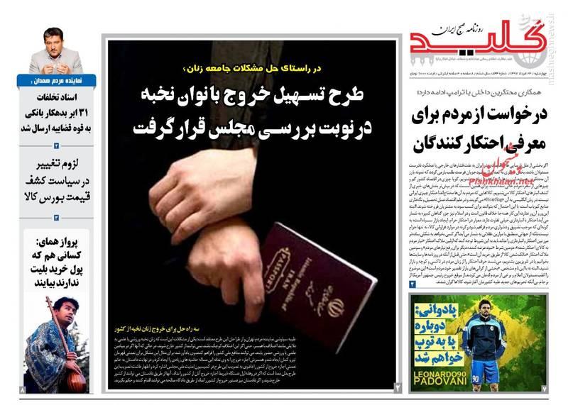 کلید: طرح تسهیل خروج بانوان نخبه در نوبت بررسی مجلس قرار گرفت