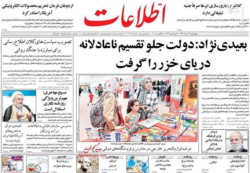 اطلاعات: بعیدی نژاد: دولت جلو تقسیم ناعادلانه دریای خزر را گرفت