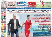 عکس/ روزنامههای ورزشی پنجشنبه ۲۵ مرداد