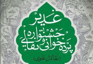 انتشار اسامی منتخبین جشنواره نقالی و پرده خوانی «غدیر»