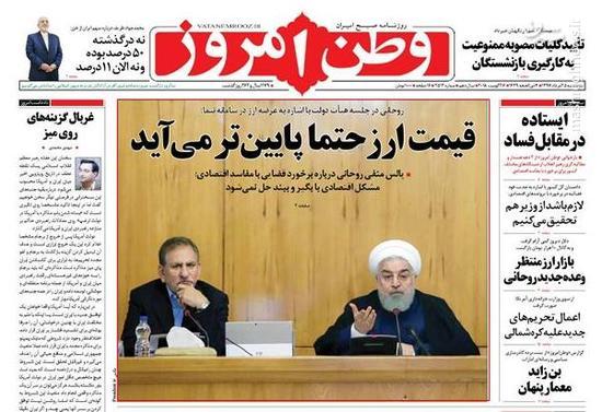 عکس/ صفحه نخست روزنامههای پنجشنبه ۲۵ مرداد