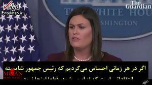 پاسخ عجیب سخنگوی کاخ سفید به سوال خبرنگاران