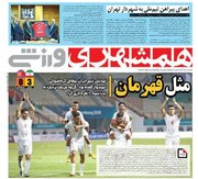 عکس/ روزنامههای ورزشی شنبه ۲۷ مرداد