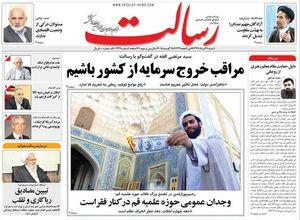 عکس/ صفحه نخست روزنامههای شنبه ۲۷ مرداد