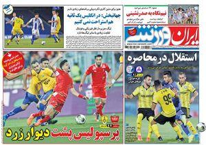 روزنامه 27 مرداد