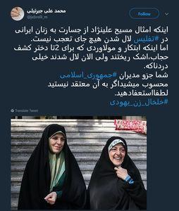 سکوت عجیب زنان دولت در مقابل هتک حرمت زنان ایرانی! +عکس