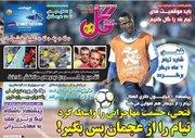 عکس/ روزنامههای ورزشی یکشنبه 28 مرداد