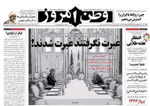 عکس/ صفحه نخست روزنامههای یکشنبه 28 مرداد