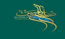 صلح امام حسن(ع) با «ترجمه آیت الله خامنهای» منتشر شد