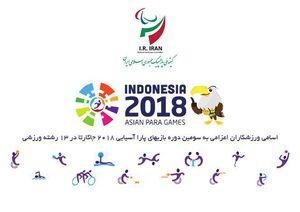 اسامی نهایی ورزشکاران اعزامی به جاکارتا در ۱۳ رشته اعلام شد