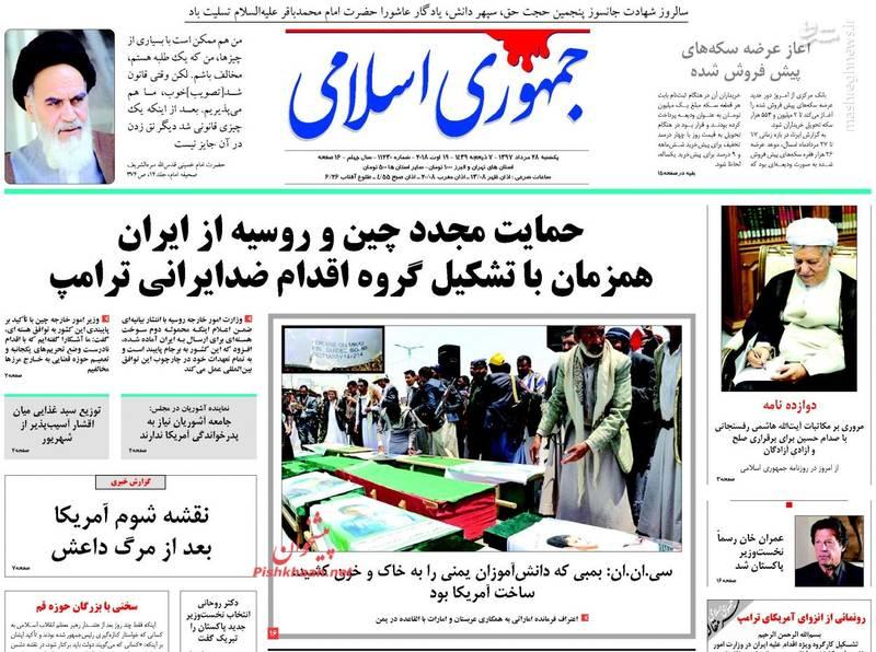 صفحه نخست روزنامههای یکشنبه 28 مرداد