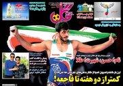 عکس/ روزنامههای ورزشی دوشنبه ۲۹ مرداد