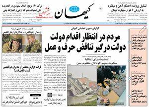 عکس/ صفحه نخست روزنامههای دوشنبه ۲۹ مرداد