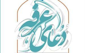 پخش زنده مراسم قرائت دعای عرفه مسجد جمکران از شبکه افق