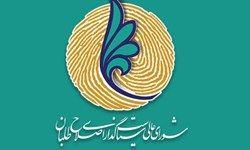 مذاکره هیأتی از سوی شورای هماهنگی جبهه اصلاحات با «عارف»
