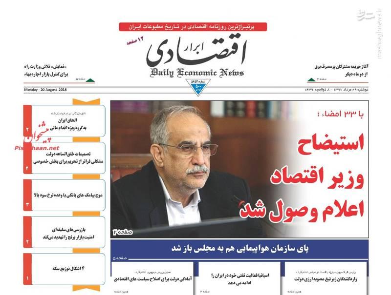 ابرار اقتصادی: استیضاح وزیر اقتصاد اعلام وصول شد