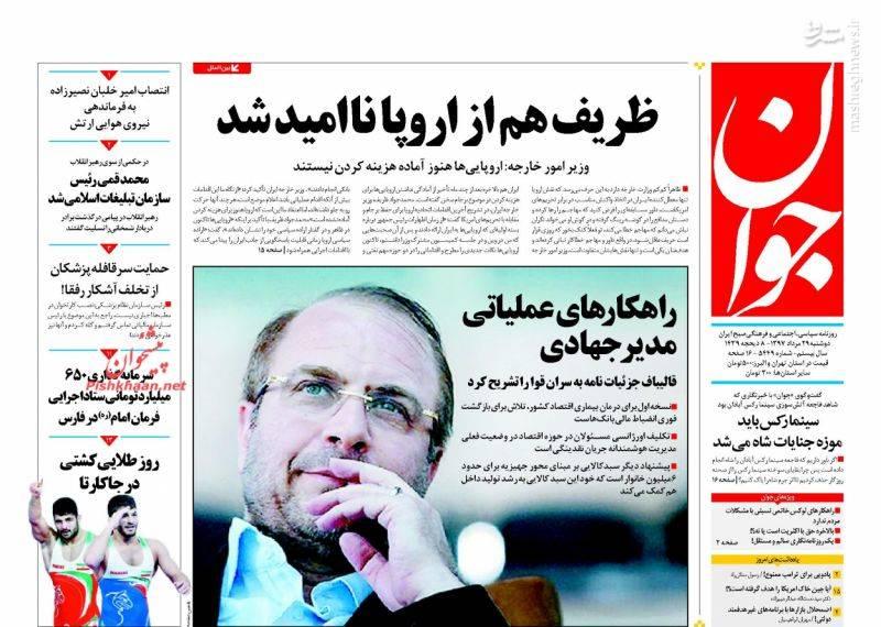 جوان: ظریف هم از اروپا ناامید شد